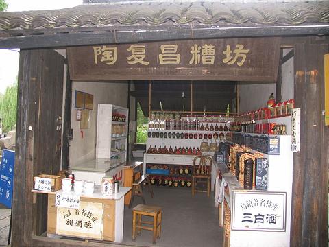 陶复昌三白酒(专卖店)