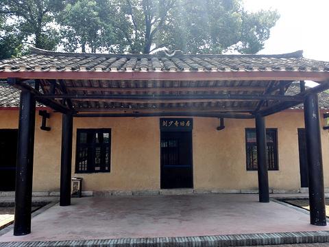 刘少奇天华调查纪念馆旅游景点图片