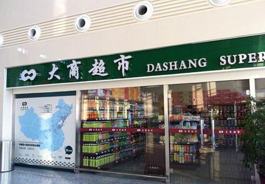 大商超市(家晨店)旅游景点图片