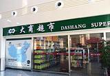 大商超市(步行街总店)