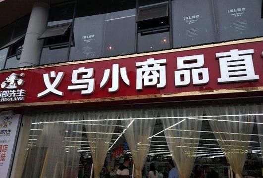 货郎先生义乌小商品直销超市(嘉善店)旅游景点图片