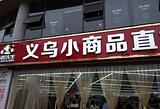 货郎先生义乌小商品直销超市(嘉善店)