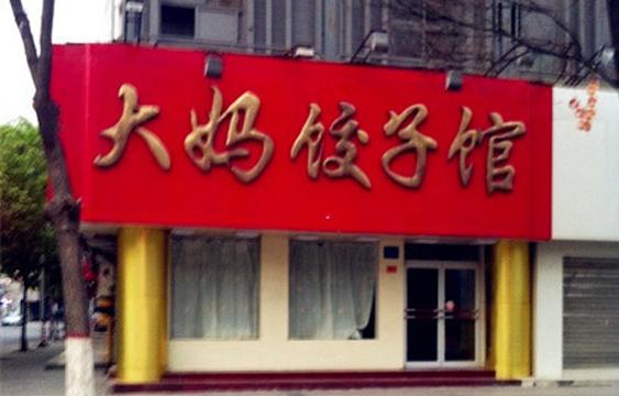 大妈饺子馆(鼓楼店)旅游景点图片