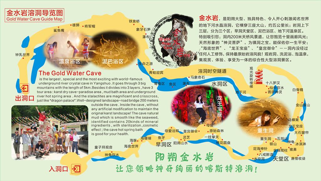 金水岩旅游导图