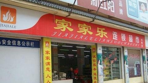 家家乐超市(安泰二委北)的图片