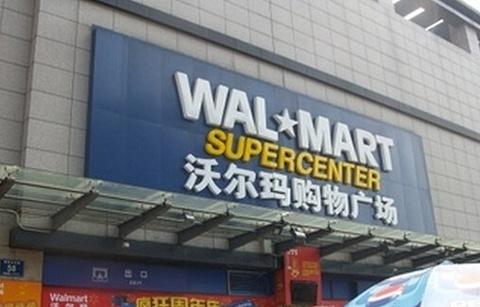 沃尔玛购物广场(沙正街店)