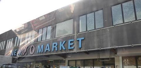 New XO market