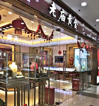 老庙黄金(南东店)