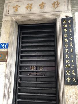 广东省满族文化陈列馆