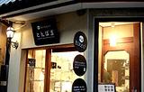 kinari有马温泉店