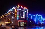 拉卜楞王府饭店