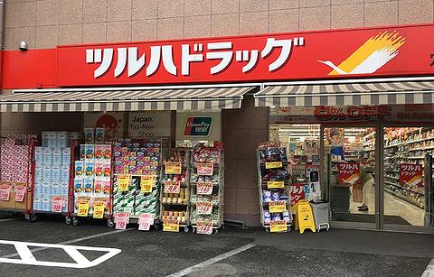 鹤羽药妆(东蒲田店)
