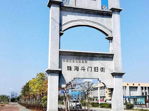 斗门古街旅游景点图片