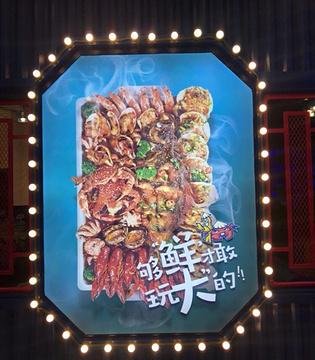 碰海·海鲜大咖 功夫烤串(凯德和平广场店)