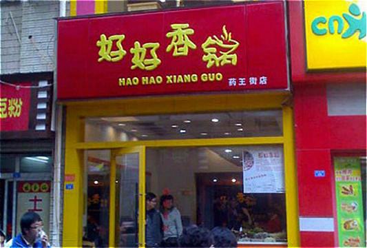 好好香锅(五一旗舰店)旅游景点图片