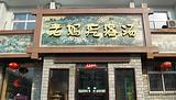 老妈疙瘩汤(渔港路店)