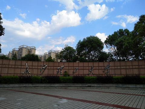 长沙理工大学图书馆A馆
