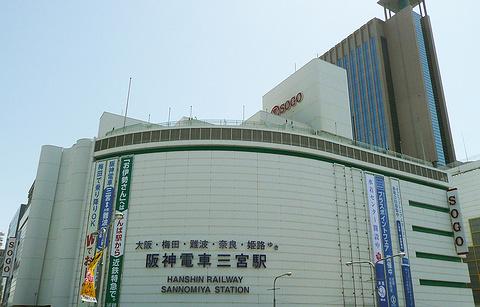 SOGO 神戸店