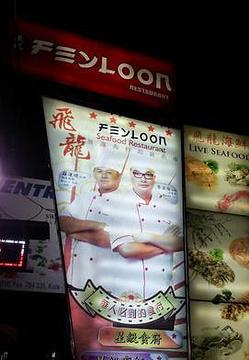 飞龙渔港大型港式海鲜餐厅