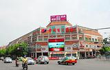 中闽百汇(涂门街)