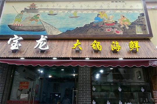 宝龙大锅蒸海鲜(浙江路店)旅游景点图片