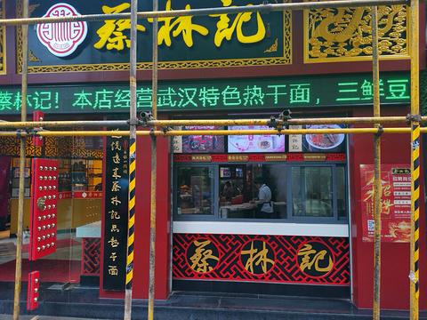 蔡林记(东方丽景店)