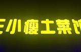北极村王小瘦土菜馆