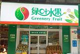 绿叶水果(韶山新天地店)