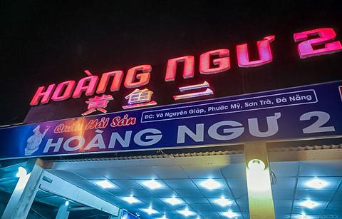 黄鱼新鲜海鲜店2店
