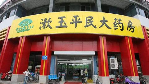 漱玉平民大药房(中海国际社区)