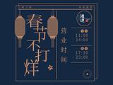 渡边日料(上港邮轮城江景店)
