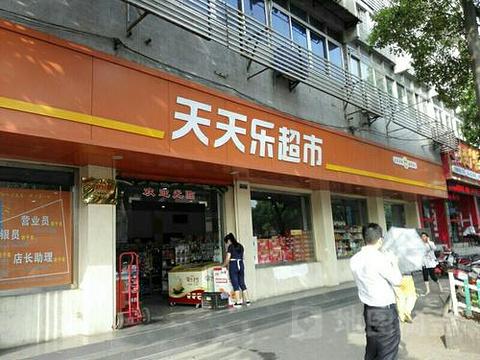 天天乐超市(光明景苑牡丹苑)旅游景点图片