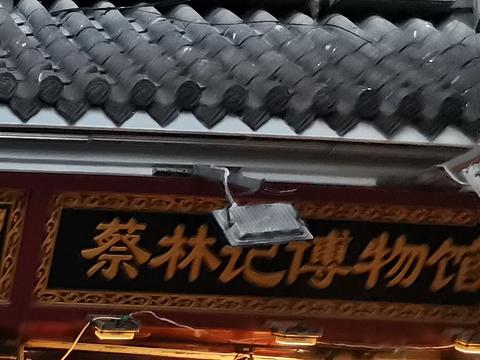 蔡林记博物馆旅游景点图片