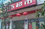中百超市(纸坊大街)