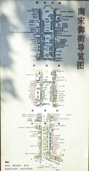 南宋御街旅游导图