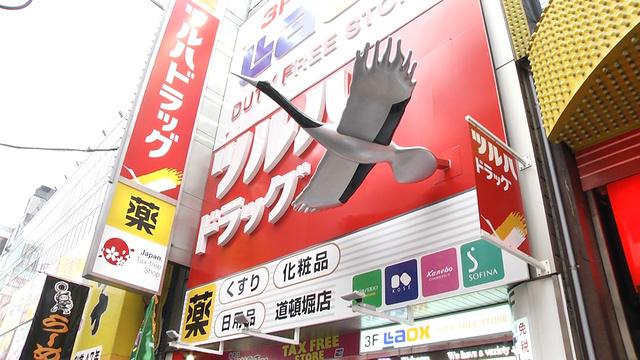 鹤羽药妆(戎桥店)旅游景点图片