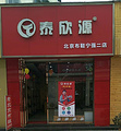 老北京布鞋宁强专卖店