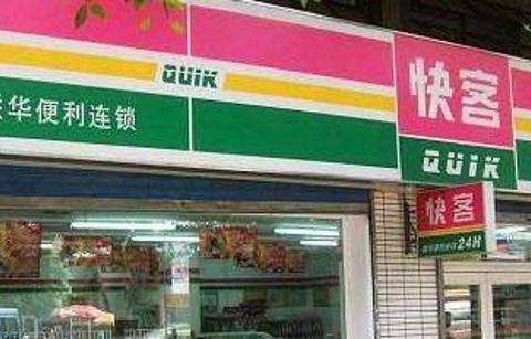 联华快客(延武店)