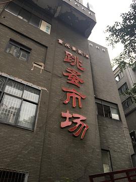 重庆董家溪跳蚤市场
