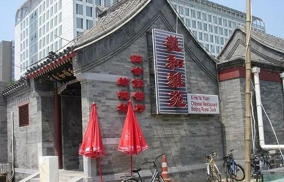 羲和雅苑烤鸭坊(中关村店)旅游景点图片