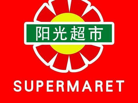 阳光超市旅游景点图片