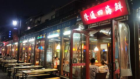 隆通四海美食广场