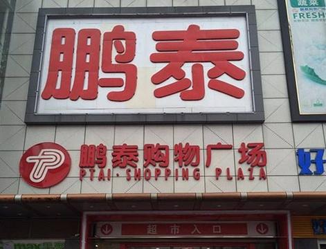 鹏泰购物广场