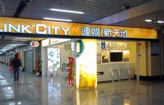 连城·新天地旅游景点图片