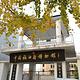 福白菊博物馆