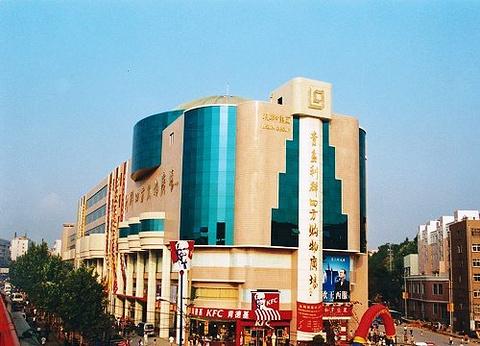 利群四方购物广场的图片