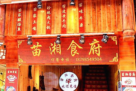 苗湘食府旅游景点图片