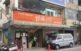 维格饼家(台中清泉岗门店)