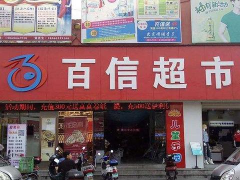 百信超市(林风公路)旅游景点图片