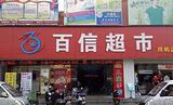 百信超市(林风公路)